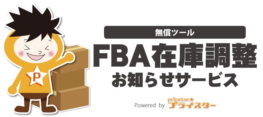 FBA在庫調整サービス