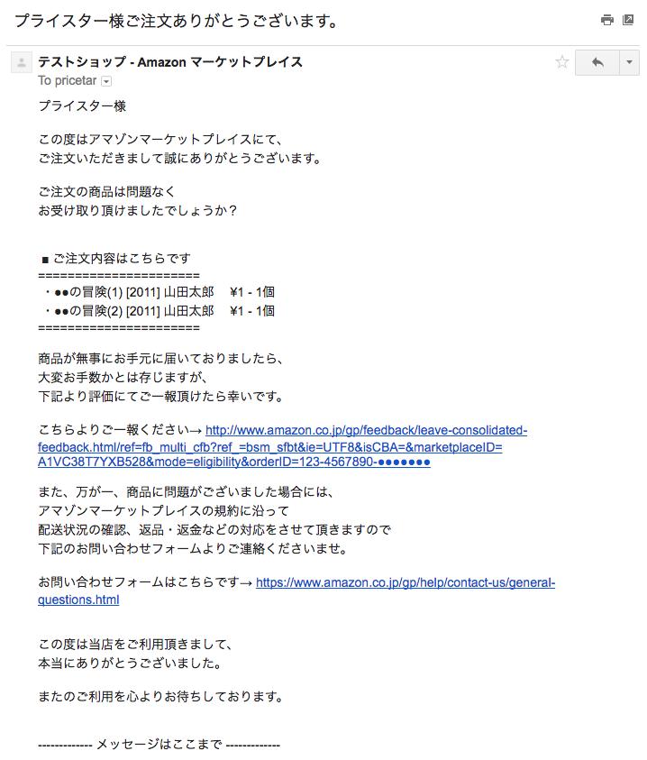 thanksmail-mihon0001