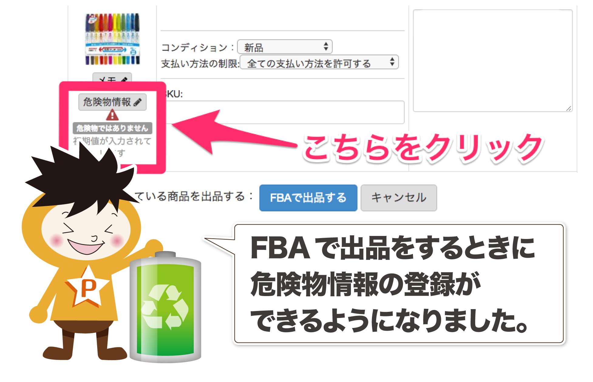 FBAで出品をする時は危険物情報...