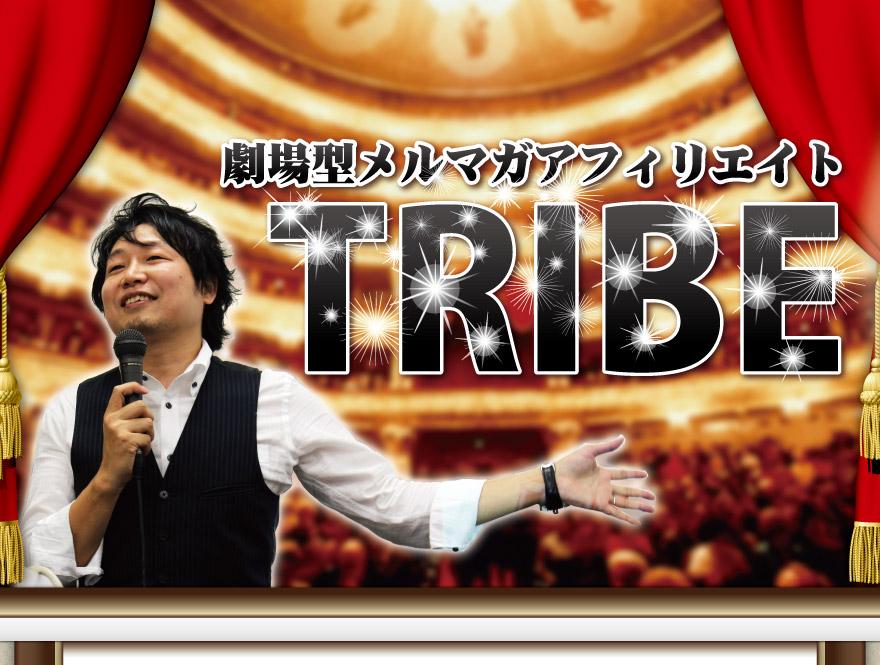 劇場型メルマガアフィリエイト【TRIBE】